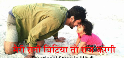 मेरी बिटिया राज करेगी emotional story in Hindi