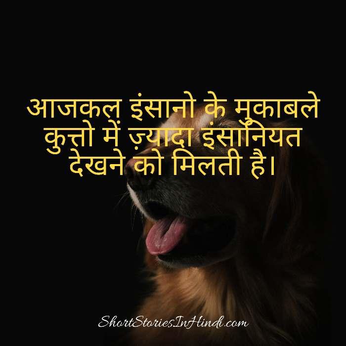 life ki sachai