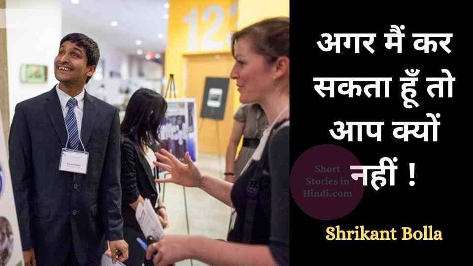 Inspiring Story In Hindi