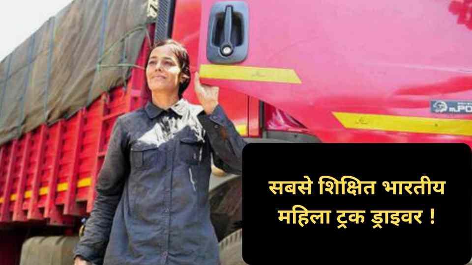 महिला ट्रक ड्राइवर