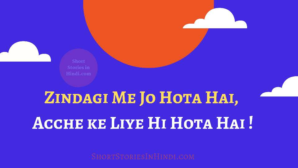 Moral Story in Hindi For Class 8 to 10