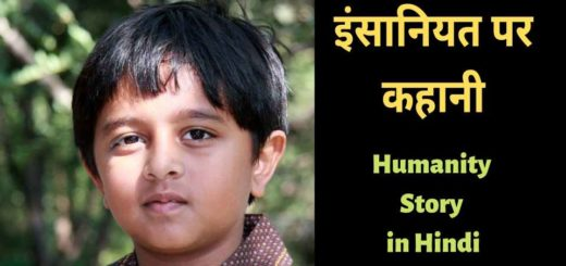 humanity story in hindi