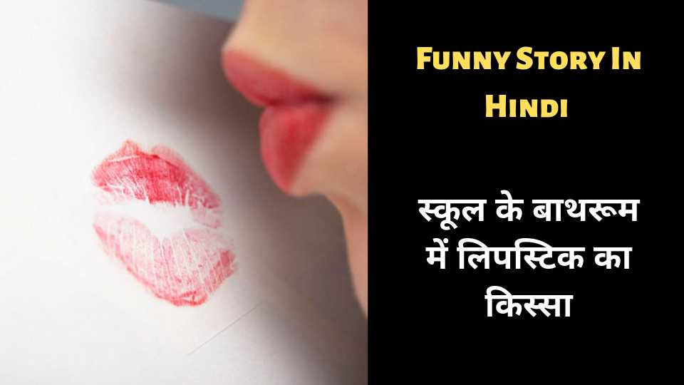 Funny Story In Hindi For Whatsapp