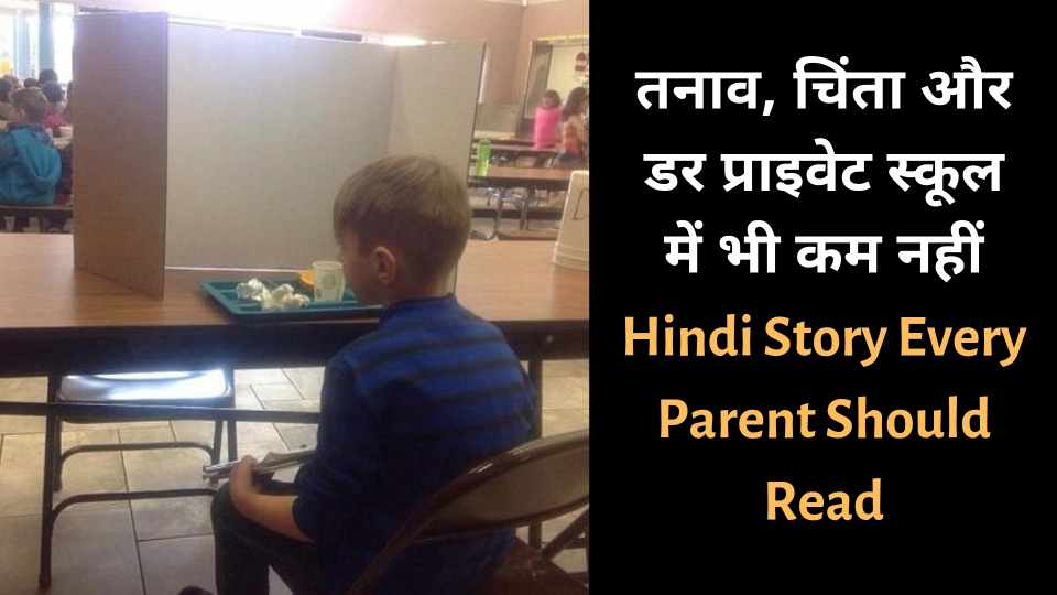 Hindi story for parents