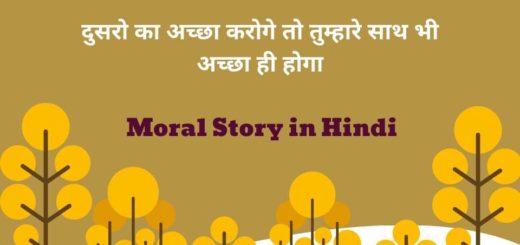 moral story hindi