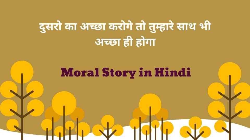 karma story in hindi