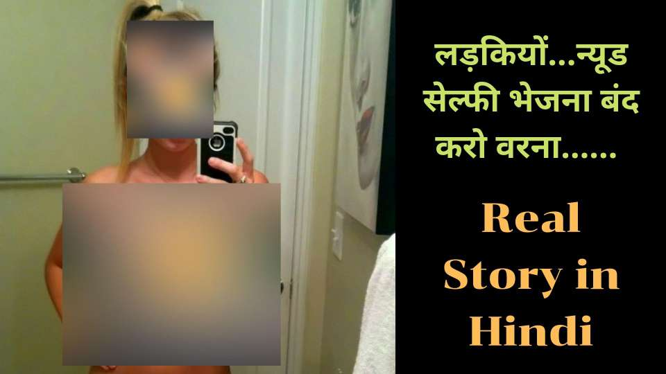 Real Story in Hindi