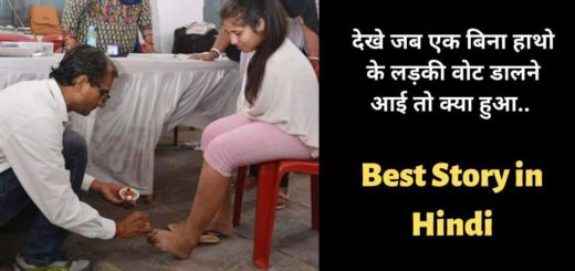 Best story in Hindi