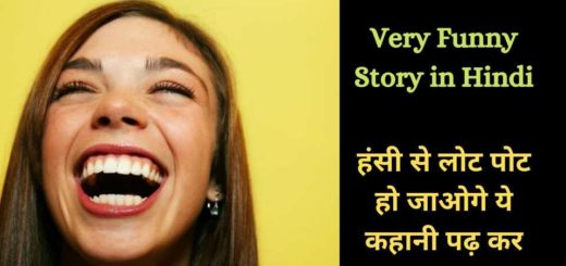 Funny Stories in Hindi, Funny Kahani, Short & Funny Moral