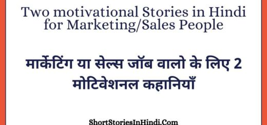 motivational stories in hindi sales
