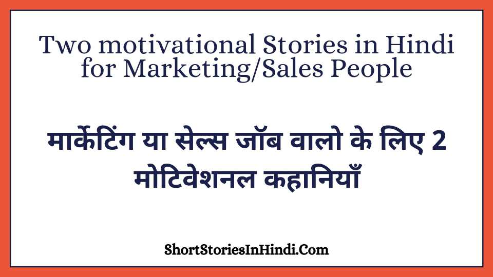 motivational stories in hindi for marketing