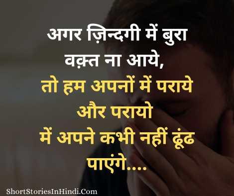 waqt sabka badalta hai image