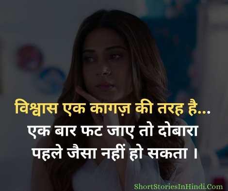 pyar me vishwas image