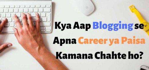 blogging se paisa kaise kamaye