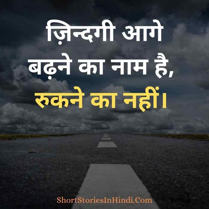 positive thinking hindi