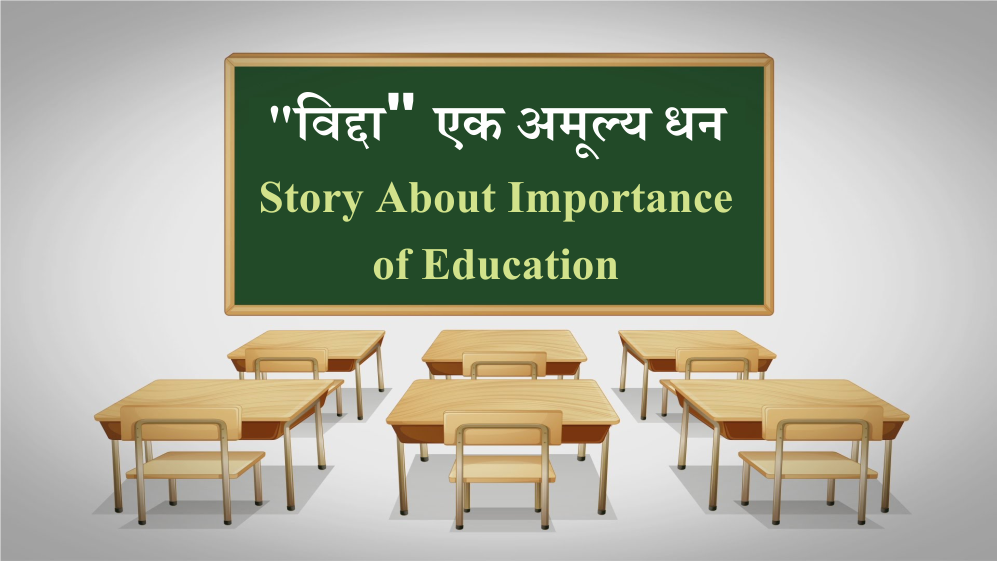 Short Story on education in Hindi