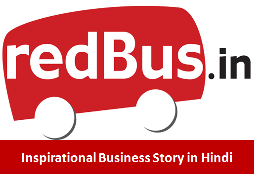 Inspirational Business Story in Hindi
