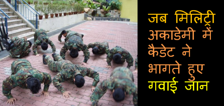 story about military training hindi