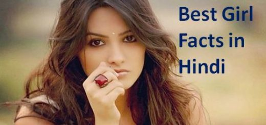 girl facts in hindi