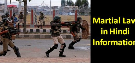 Martial Law in Hindi
