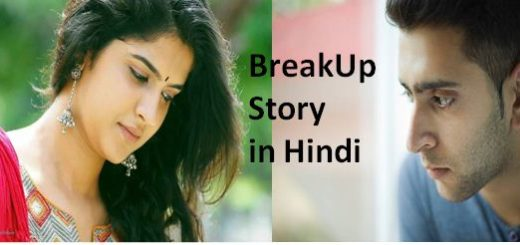 Very Sad Breakup Story in Hindi
