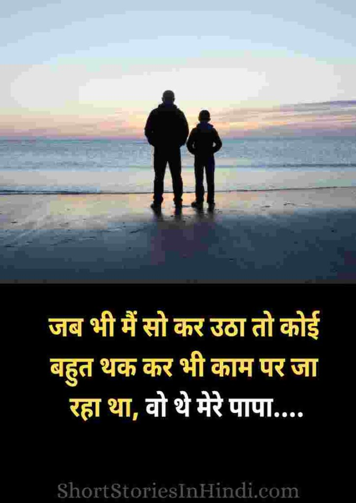 good story in hindi with moral