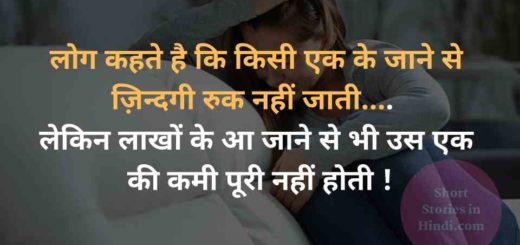 True Sad Love Story in Hindi