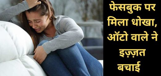 facebook love story in hindi