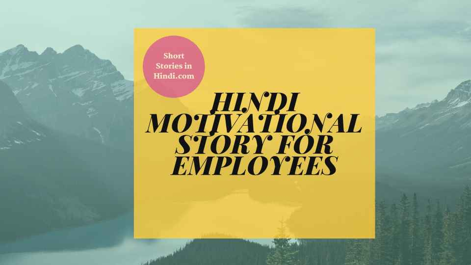 motivational story in hindi for employees