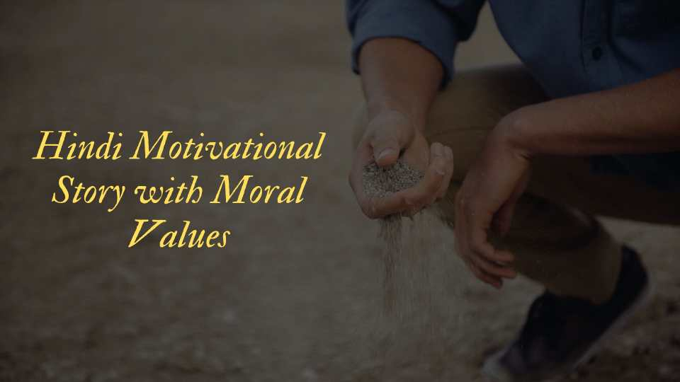 Koshish motivational story with moral value
